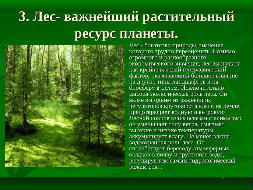3. Лес- важнейший растительный ресурс планеты. Лес - богатство природы, значе...