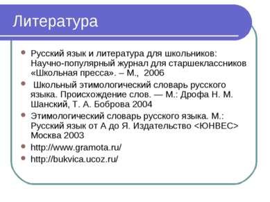 Литература Русский язык и литература для школьников: Научно-популярный журнал...
