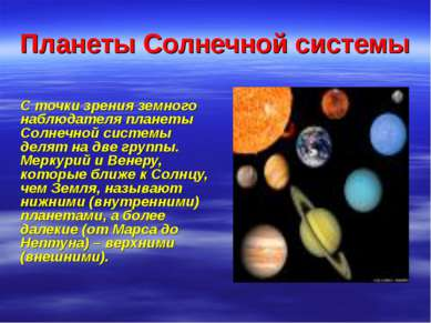 Планеты Солнечной системы С точки зрения земного наблюдателя планеты Солнечно...
