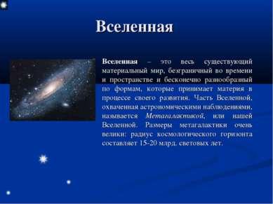 Вселенная Вселенная – это весь существующий материальный мир, безграничный во...