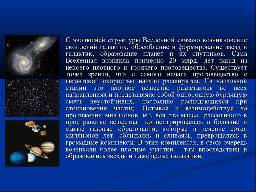 С эволюцией структуры Вселенной связано возникновение скоплений галактик, обо...