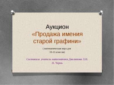 Аукцион «Продажа имения старой графини» ( математическая игра для 10-11 класс...