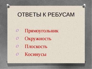 ОТВЕТЫ К РЕБУСАМ Прямоугольник Окружность Плоскость Косинусы