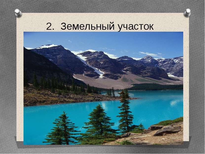 2. Земельный участок водводоём