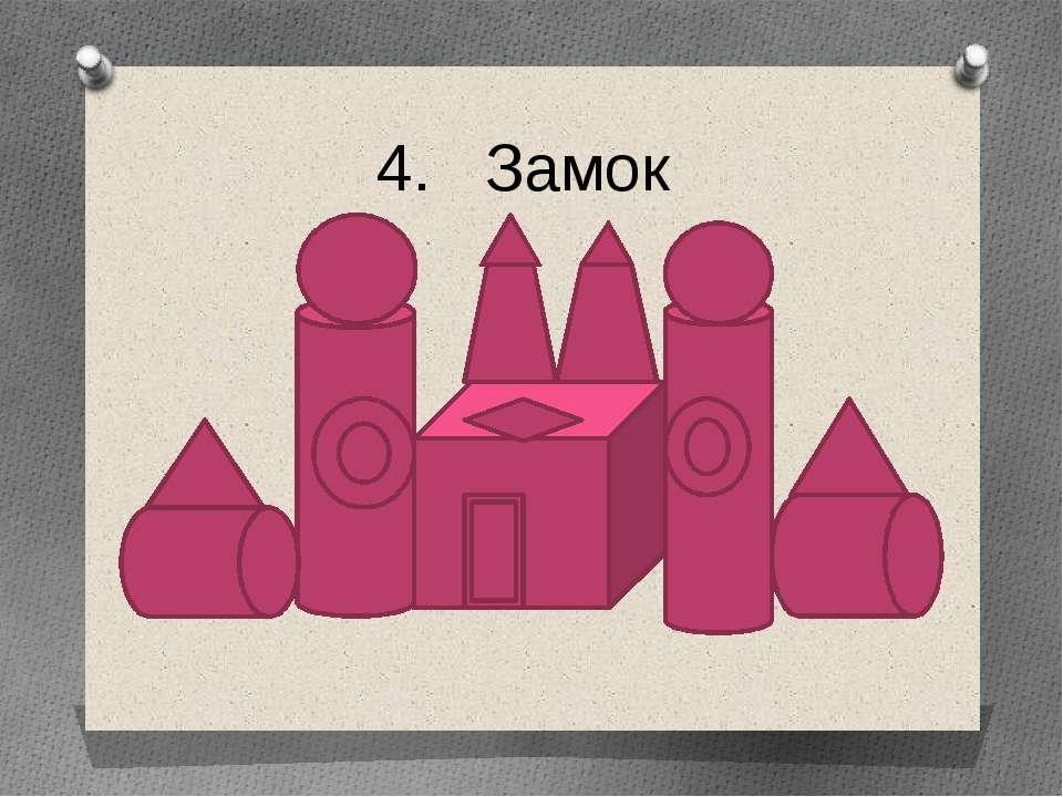 4. Замок