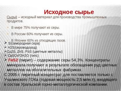 Исходное сырье Сырьё – исходный материал для производства промышленных продук...