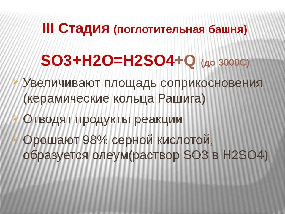III Стадия (поглотительная башня) SO3+H2O=H2SO4+Q (до 3000C) Увеличивают площ...