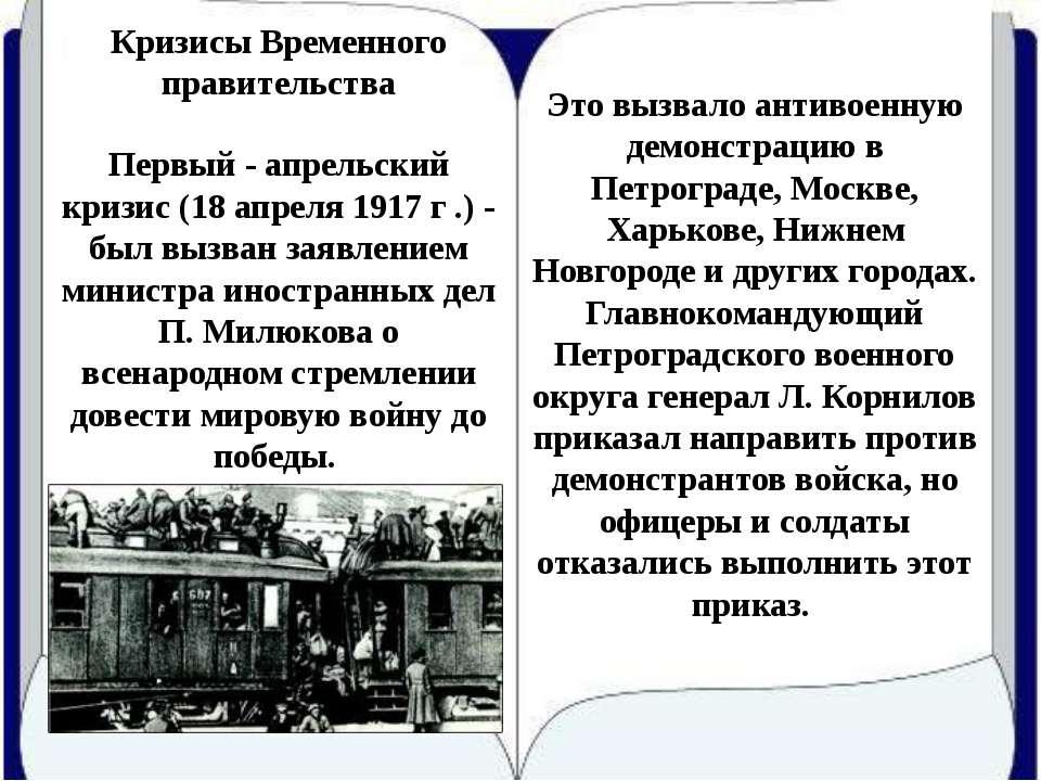 Кризисы Временного правительства Это вызвало антивоенную демонстрацию в Петро...