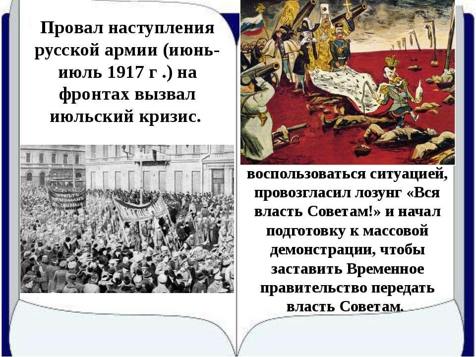 Провал наступления русской армии (июнь-июль 1917 г .) на фронтах вызвал июльс...