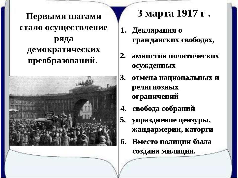Первыми шагами стало осуществление ряда демократических преобразований. Декла...