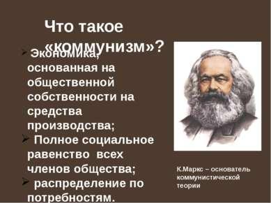 Что такое «коммунизм»? Экономика, основанная на общественной собственности на...