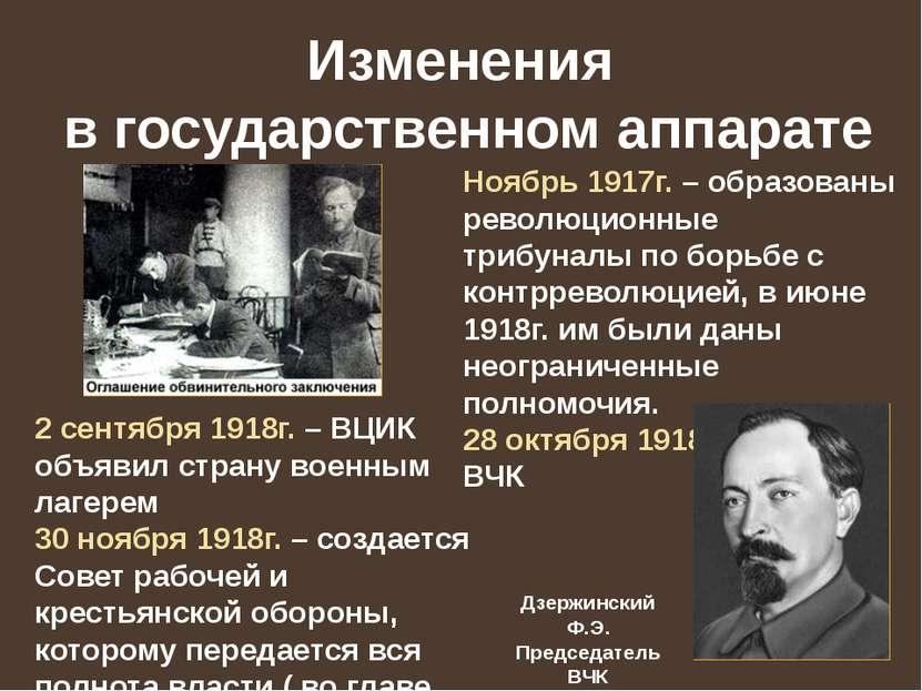 Изменения в государственном аппарате 2 сентября 1918г. – ВЦИК объявил страну ...