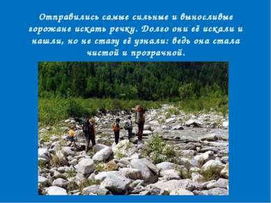 Отправились самые сильные и выносливые горожане искать речку. Долго они её ис...