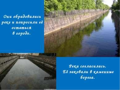 Они обрадовались реке и попросили её остаться в городе. Река согласилась. Её ...