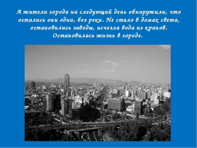 А жители города на следующий день обнаружили, что остались они одни, без реки...