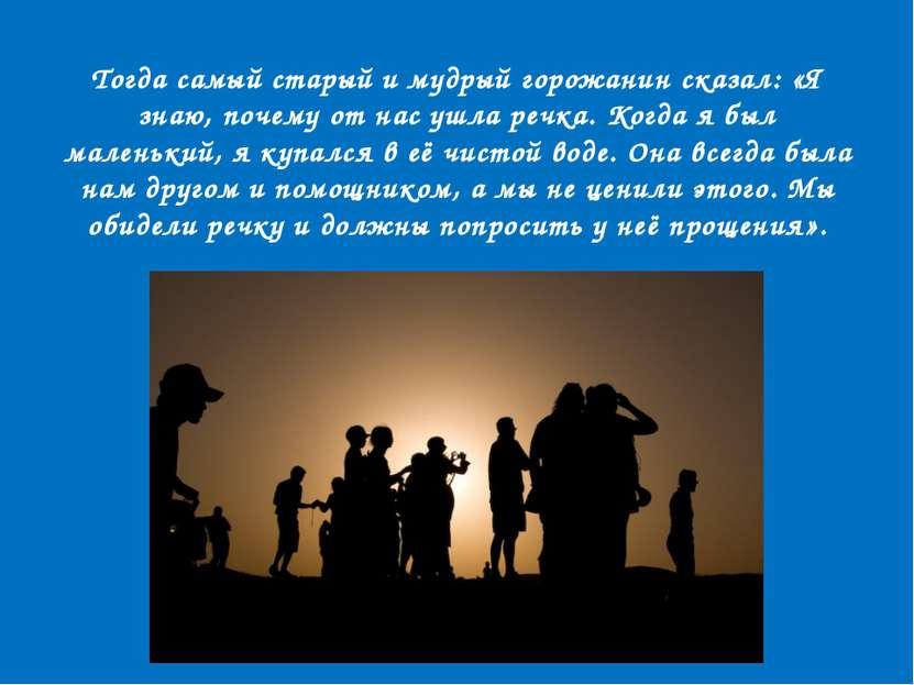 Тогда самый старый и мудрый горожанин сказал: «Я знаю, почему от нас ушла реч...