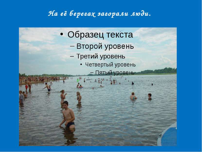 На её берегах загорали люди.