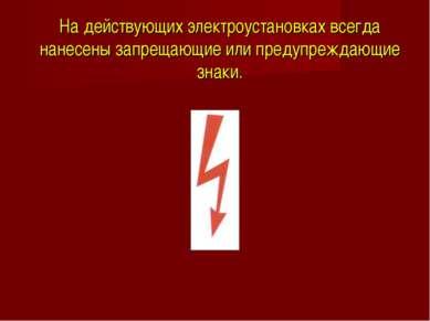 На действующих электроустановках всегда нанесены запрещающие или предупреждаю...