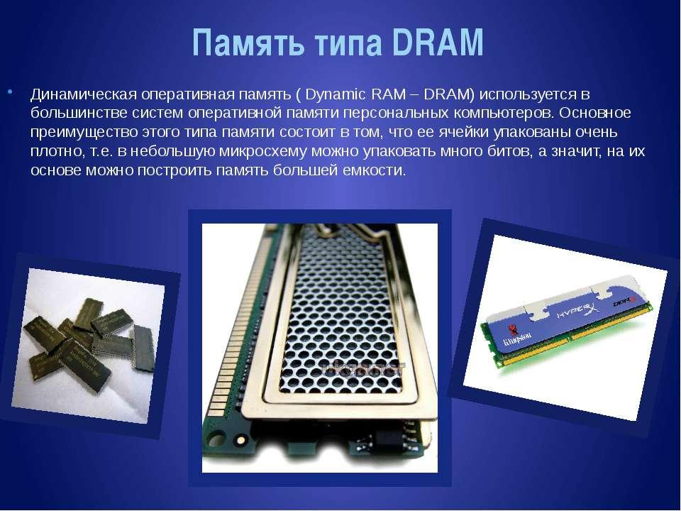 Память типа DRAM Динамическая оперативная память ( Dynamic RAM – DRAM) исполь...