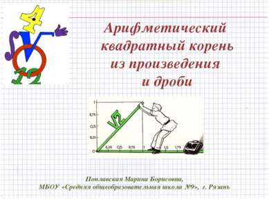 Арифметический квадратный корень из произведения и дроби Поплавская Марина Бо...