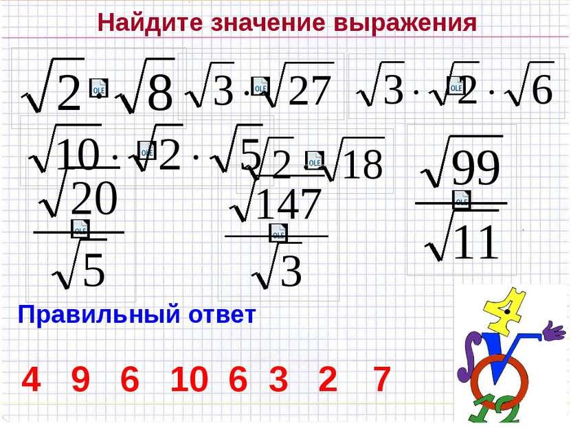 Найдите значение выражения Правильный ответ 4 9 6 10 6 3 2 7