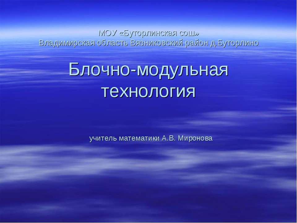 МОУ «Буторлинская сош» Владимирская область Вязниковский район д.Буторлино Бл...