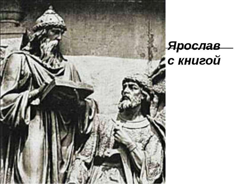 Ярослав с книгой