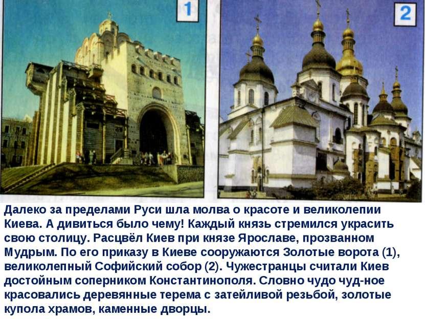 Далеко за пределами Руси шла молва о красоте и великолепии Киева. А дивиться ...