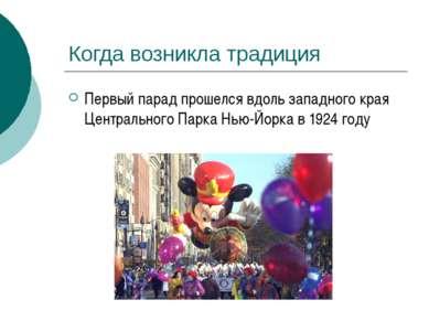 Когда возникла традиция Первый парад прошелся вдоль западного края Центрально...