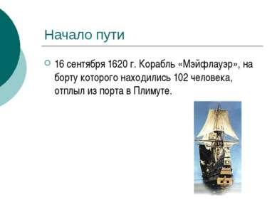 Начало пути 16 сентября 1620 г. Корабль «Мэйфлауэр», на борту которого находи...