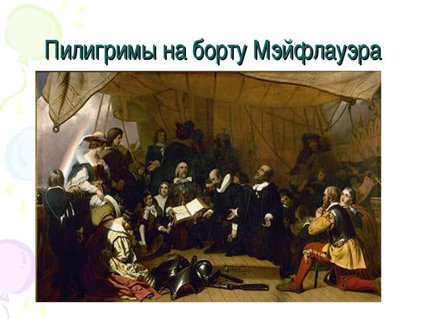 Пилигримы на борту Мэйфлауэра
