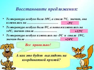 Восстановите предложения: Температура воздуха была 100С, а стала 70С, значит,...