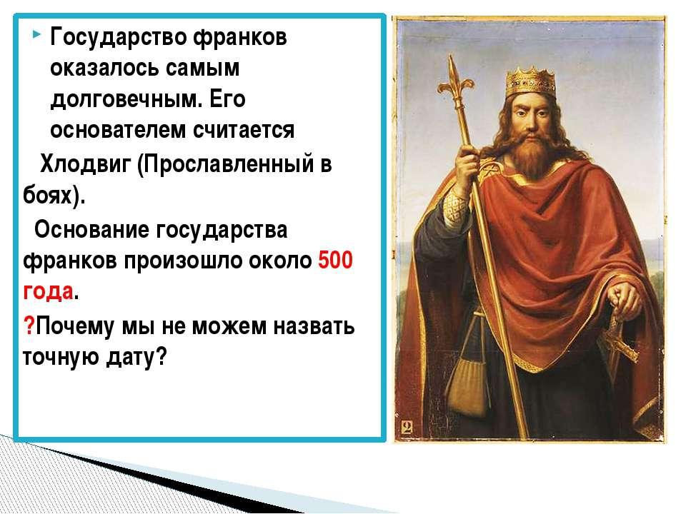 Государство франков оказалось самым долговечным. Его основателем считается Хл...