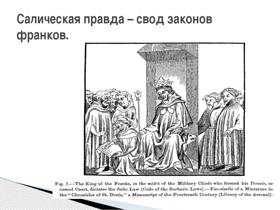 Салическая правда – свод законов франков.