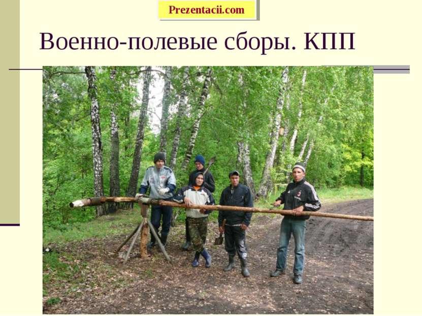 Военно-полевые сборы. КПП Prezentacii.com
