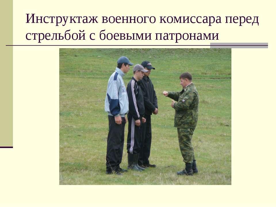 Инструктаж военного комиссара перед стрельбой с боевыми патронами