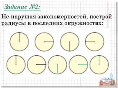 Не нарушая закономерностей, построй радиусы в последних окружностях: Задание №2: