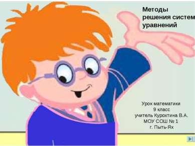 Урок математики 9 класс учитель Курохтина В.А. МОУ СОШ № 1 г. Пыть-Ях Методы ...
