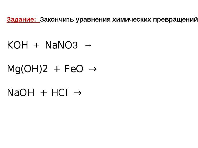 Задание: Закончить уравнения химических превращений KOH + NaNO3 → Mg(OH)2 + F...