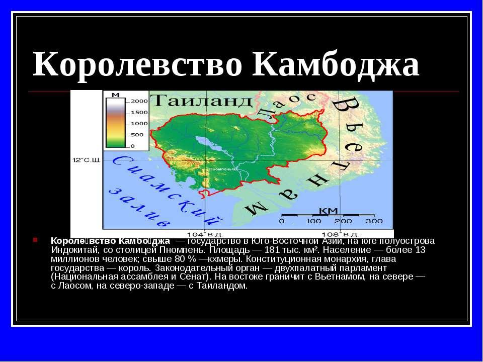 Королевство Камбоджа Короле вство Камбо джа—государствовЮго-Восточной А...