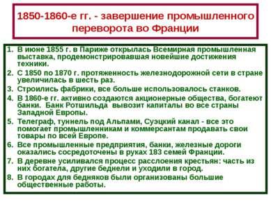 1850-1860-е гг. - завершение промышленного переворота во Франции В июне 1855 ...