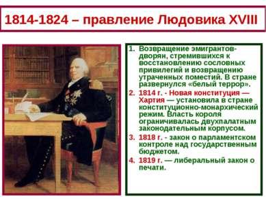 1814-1824 – правление Людовика XVIII Возвращение эмигрантов-дворян, стремивши...
