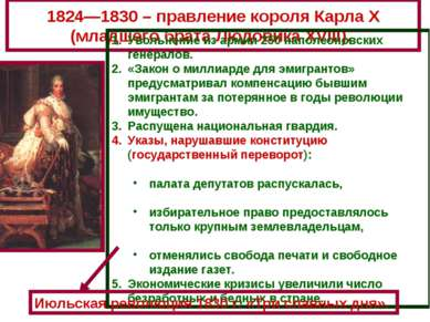 1824—1830 – правление короля Карла X (младшего брата Людовика XVIII). Увольне...