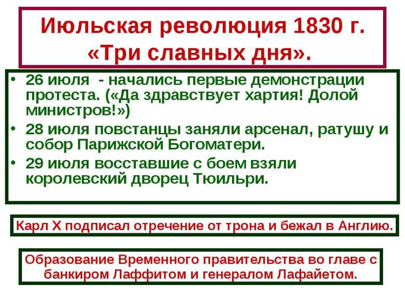 Июльская революция 1830 г. «Три славных дня». 26 июля - начались первые демон...