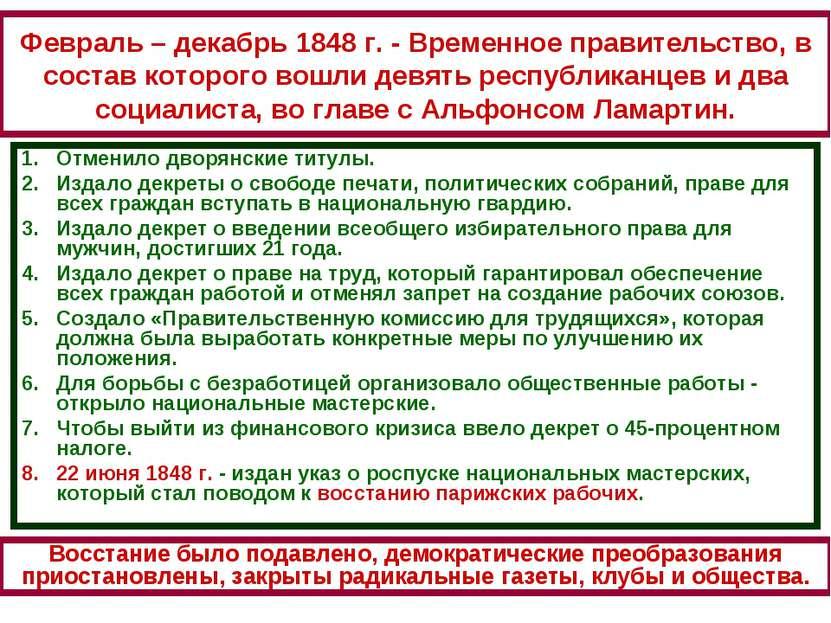 Февраль – декабрь 1848 г. - Временное правительство, в состав которого вошли ...