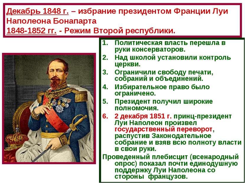 Декабрь 1848 г. – избрание президентом Франции Луи Наполеона Бонапарта 1848-1...