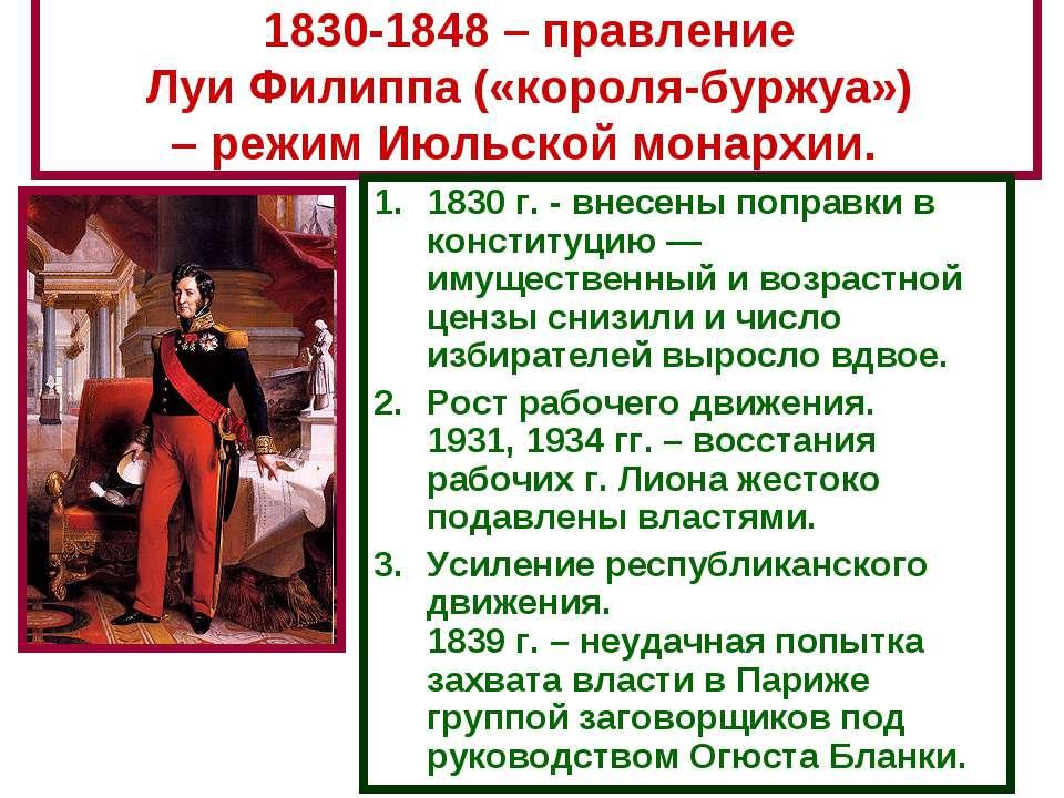 1830-1848 – правление Луи Филиппа («короля-буржуа») – режим Июльской монархии...