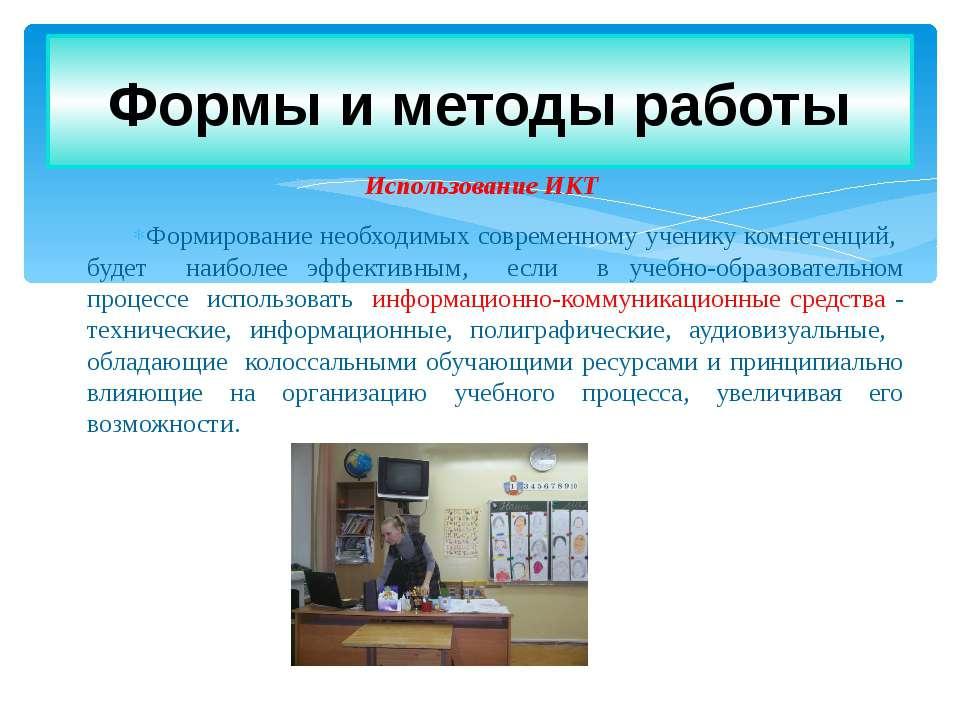 Использование ИКТ Формирование необходимых современному ученику компетенций, ...
