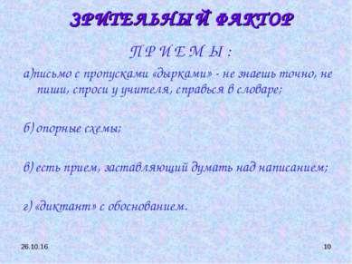 * * а)письмо с пропусками «дырками» - не знаешь точно, не пиши, спроси у учит...