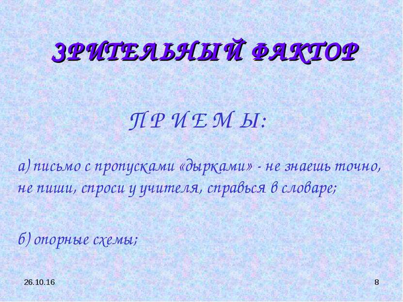 * * П Р И Е М Ы: а) письмо с пропусками «дырками» - не знаешь точно, не пиши,...
